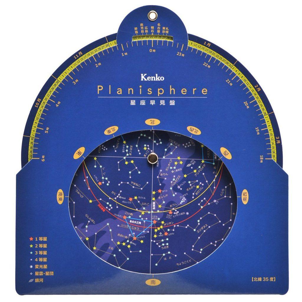 女性におすすめ天体望遠鏡/Kenko(ケンコー) 天体望遠鏡 SKY WALKER SW-0 屈折式 口径50mm 天体・地上両用