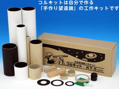 鮮明に土星のリングが見える子供におすすめ手作り組み立て式天体望遠鏡【コルキット KT-5cm】