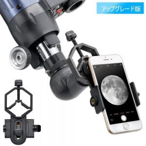 天体望遠鏡 スマートフォン 撮影