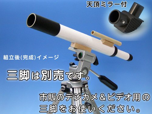 【月撮影・土星観測OK】本格レンズを使用!子供におすすめ日本製の手作り組み立て式コルキットの天体望遠鏡