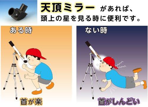 天体望遠鏡 子供 手作り